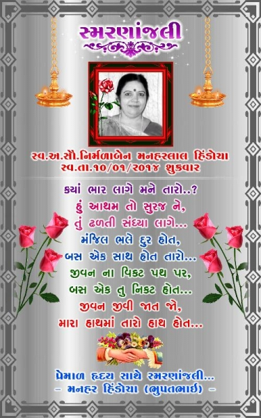 nirmalaben manharlal hindocha photos  videos and biography